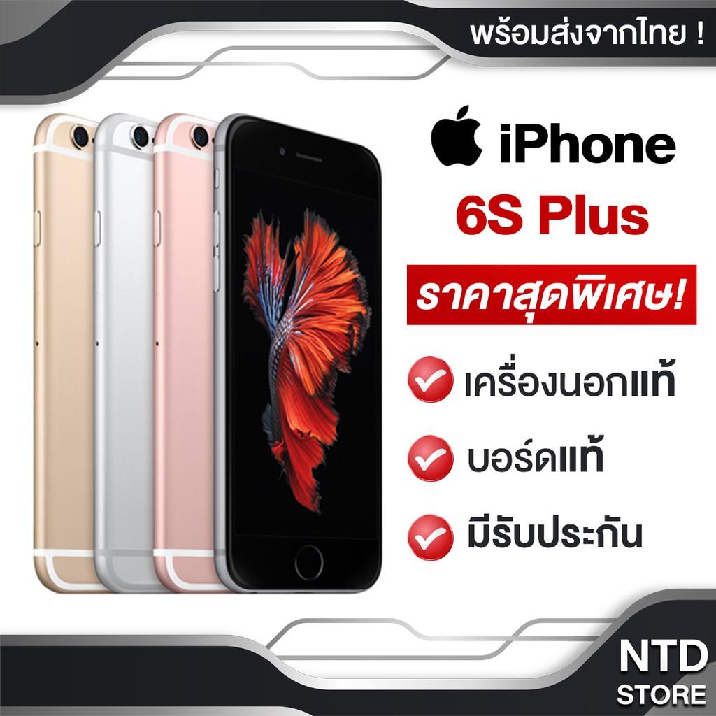สินค้าสุดฮิต  ไอโฟน6เอสพลัส Apple iPhone 6s Plus 32GB โทรศัพท์มือถือ โทรศัพท์ ราคาถูกๆ รับประกัน