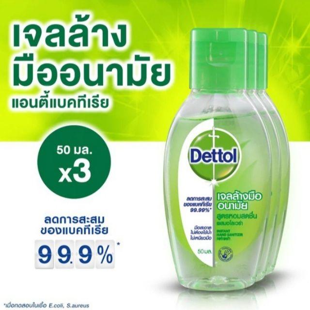 ‼️‼️โปรวันแม่ ❤❤พิเศษสุด เซต 3 เจลล้างมืออนามัย รีเฟรช Dettol 50ml.