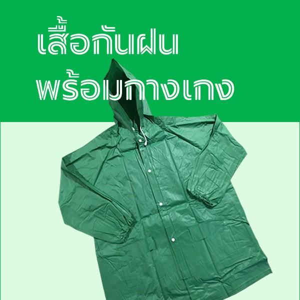 เสื้อกันฝนแกร็บ Grab