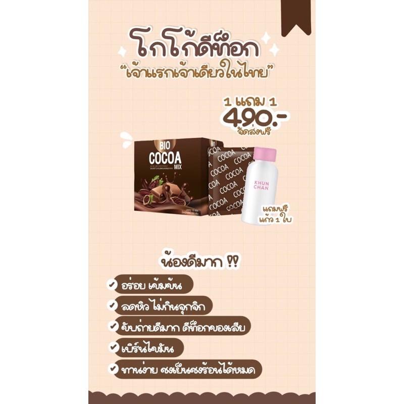ไบโอโกโก้ Bio Cocoa ‼️ส่งฟรี