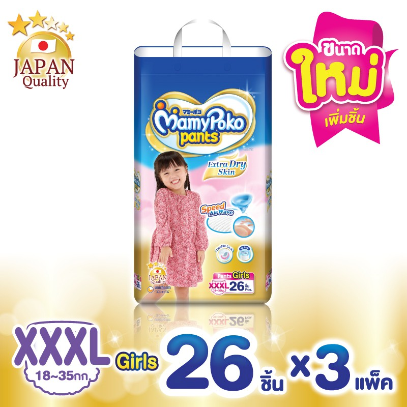 Mamypoko กางเกงผ้าอ้อม เอ็กซ์ตร้าดรายสกิน (หญิง) ไซส์ XXXL26 แพ็ค 3