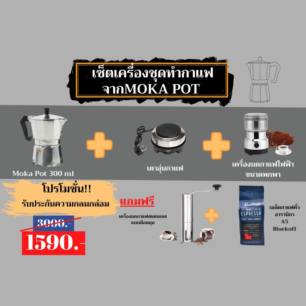 ☕️เครื่องชุดทำกาแฟMoka Pot ครบเซ็ต ราคาเพียง 1590 บาท ครบจบที่นี่ไม่ต้องซื้ออะไรเพิ่ม พร้อมชงกาแฟดวยMoka Pot
