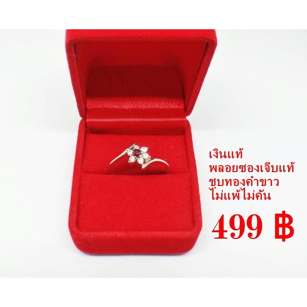 แหวนเงินแท้92.5พลอยแดงซองเจียแท้ชุบทองคำขาวราคาโรงงาน