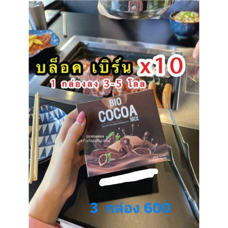 Bio Cocoa mix Khunchan ไบโอ โกโก้มิกซ์ บรรจุ 10 ซอง