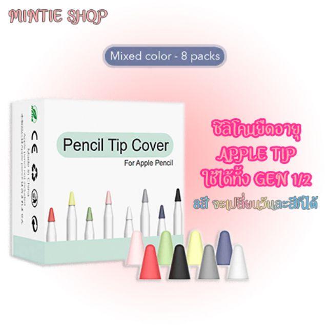 **พร้อมส่ง**เคสซิลิโคนถนอมหัว Apple Pencil Gen 1 & 2 ซิลิโคนถนอมปลาย Apple Pencil Pencil Tip Cover For Apple Pencil