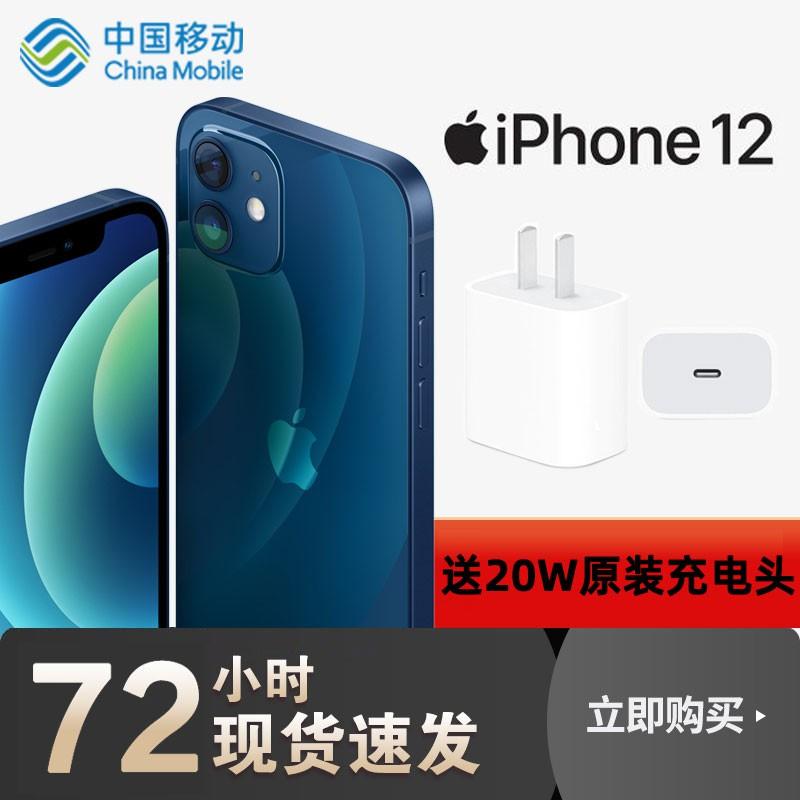 ส่งหัวชาร์จแท้ของ Apple ธงทางการ China Mobile Apple 12 โทรศัพท์มือถือ iPhone 12 โทรศัพท์มือถือ Apple โทรศัพท์มือถือ 5G