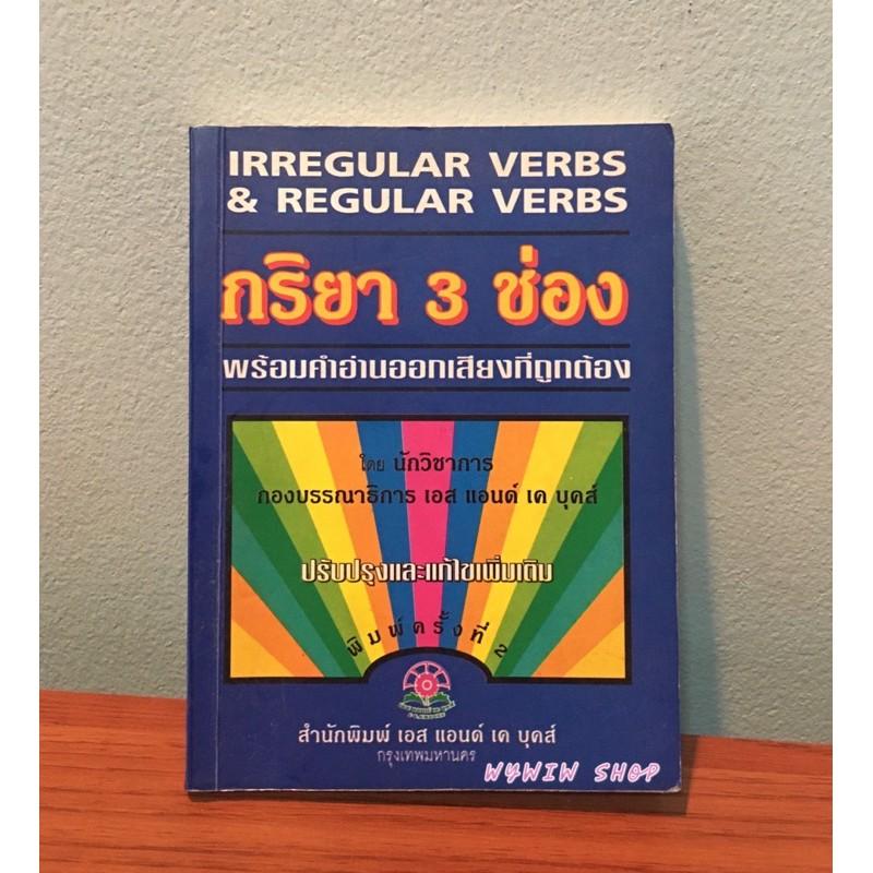 (มือ2) หนังสือภาษาอังกฤษ กริยา 3 ช่อง By. นักวิชาการ S&K Books