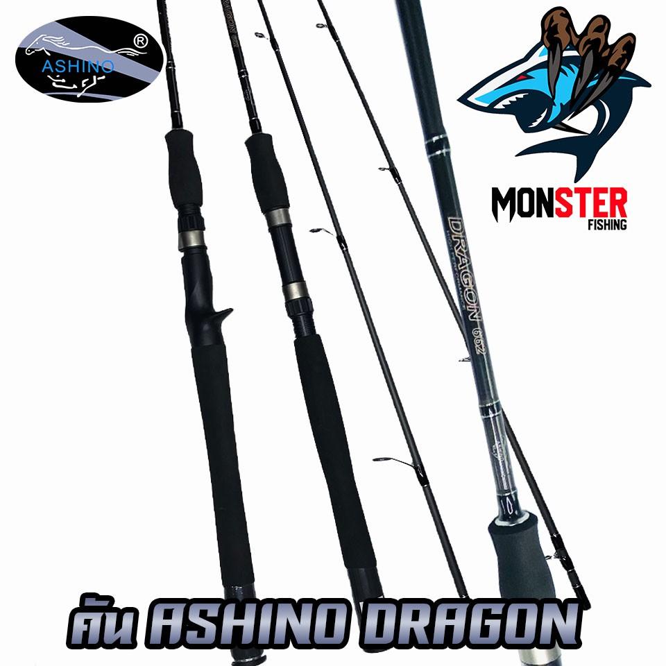 คันตกปลา คันตีเหยื่อปลอม Ashino รุ่น Dragon เวท 8-17( คันสปินนิ่งและเบท ขนาด 6และ6.6 ฟุต แบบ 1และ2ท่อน)
