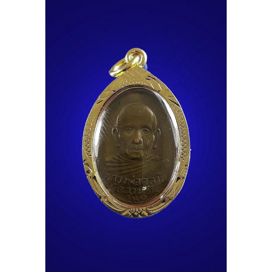 จี้ สร้อยคอ เหรียญรุ่น1 พ่อท่านคล้าย วาจาสิทธิ์ วัดสวนขัน จ.นครศรีธรรมราช พร้อมเลี่ยมกรอบทองไมครอนอย่างดี