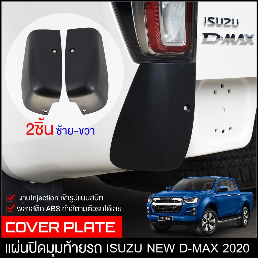 แผ่นปิดท้าย Isuzu D-Max 2020 ปิดมุมหลังรถ 2ชิ้น ถอดกันชนดีแมกซ์ พลาสติกปิดกระบะท้ายรถซิ่ง ครอบทท้ายกระบะ Vcross
