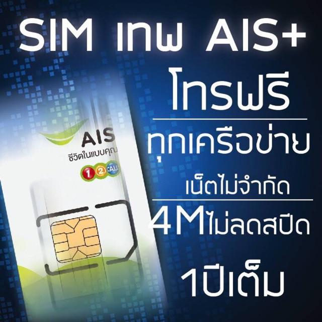 ซิมเทพ Sim เทพ Ais โทรฟรีทุกเครือข่ายเน็ตไม่จำกัด 4Mbpsไม่ลดสปีท 1 ปีเต็ม