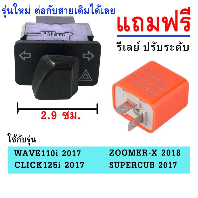 สวิทช์ไฟเลี้ยว+ผ่าหมาก +รีเลย์ปรับระดับ (2017-2019) WAVE110i,Click125i,Zoomer-x,Supercub (ยาว 2.9 cm)