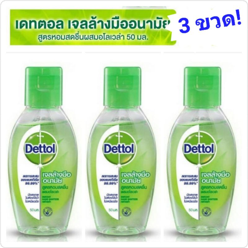 Dettol เดทตอล เจลล้างมืออนามัย 3 ขวด 💯 สุดคุ้ม !
