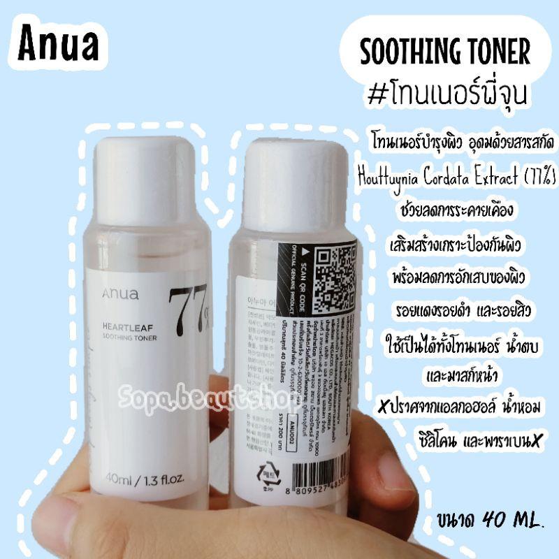 Anua Heartleaf 77% Soothing Toner 40ml. ฉลากไทย/พร้อมส่ง🔥