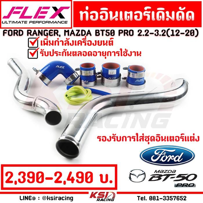 แรงเห็นๆ ท่ออินเตอร์ FLEX เดิมดัด Ford RANGER , Mazda BT50PRO 2.2 - 3.2( เรนเจอร์ , บีที50 โปร 13-20) ตรงรุ่นไม่ต้องแปลง