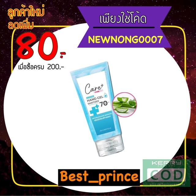 เจลล้างมือ Primaya care+ พรีมายาแคร์ 50 ml. กลิ่นหอมมาก