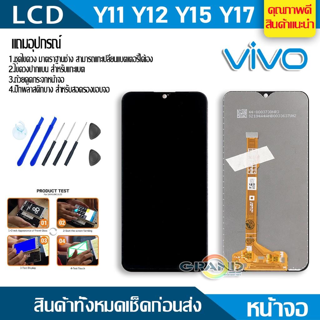 หน้าจอ LCD วีโว่ vivo มี Y11 Y12 Y15 Y17 Y71 Y81 Y83 Y85 Y91c Y91i Y91 Y93 Y95 Y55 Y53 Y51 v5 v5plus v7 V7plus V9