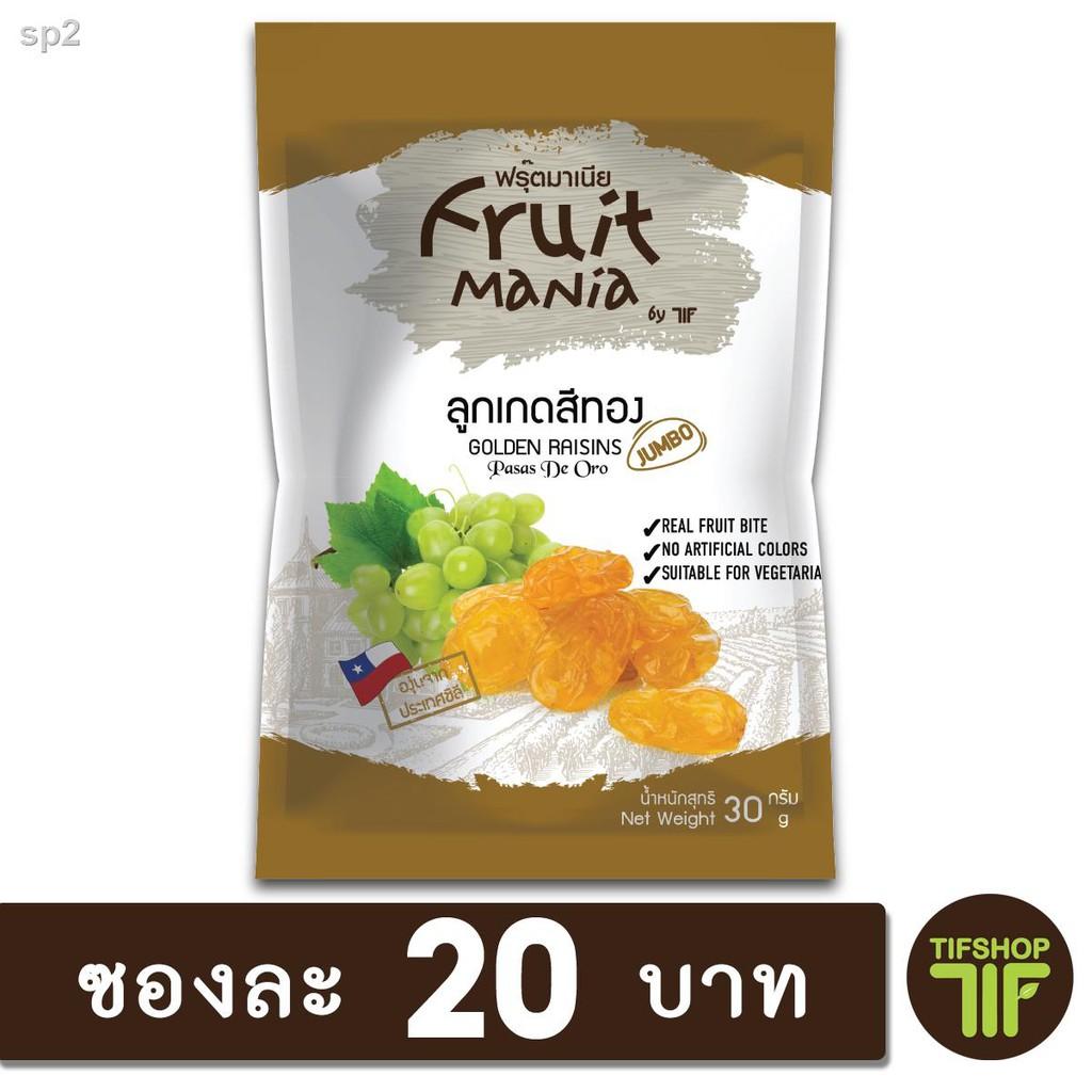 2021 รูปแบบร้อนร้อนขายราคาต่ำ◑ลูกเกดสีทอง 30 กรัม [FruitMania | ฟรุตมาเนีย] GOLDEN RAISINS1
