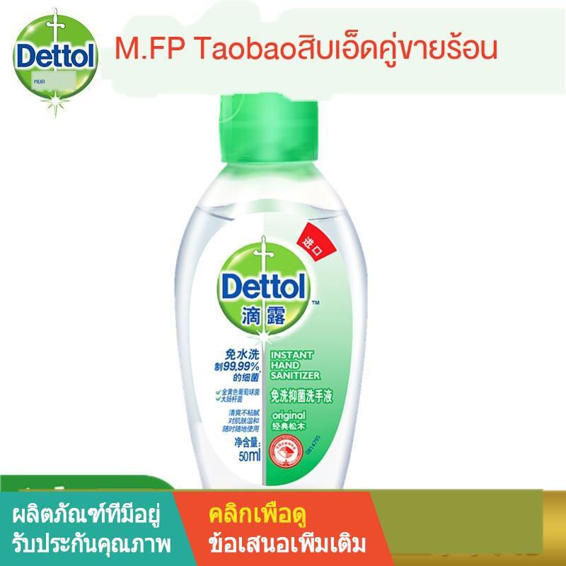 【พร้อมส่ง】【Dettol เจลล้างมืออ】☄♛Dettol เจลทำความสะอาดมือแบบใช้แล้วทิ้ง Classic Pine 50ml Antibacterial Disposable F