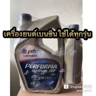 PTT PERFORMA SYNTHETIC Eco car SAE Evotec 0W-20/ 3+1 =4ลิตร