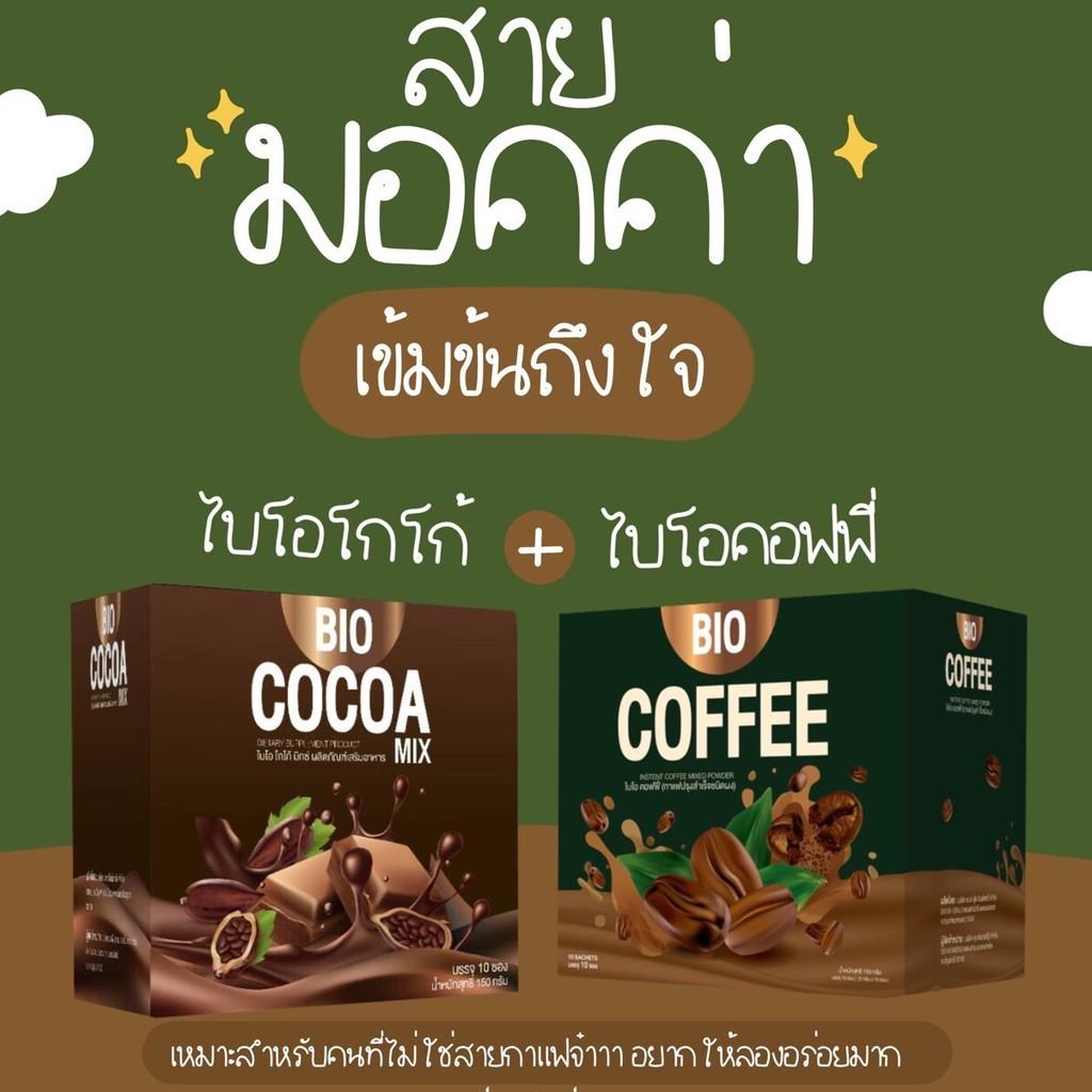 Bio Cocoa ไบโอโกโก้ โกโก้ดีท็อกซ์ Bio Coffee ไบโอคอฟฟี่ คุมหิว ของแท้ กล่องละ10ซอง