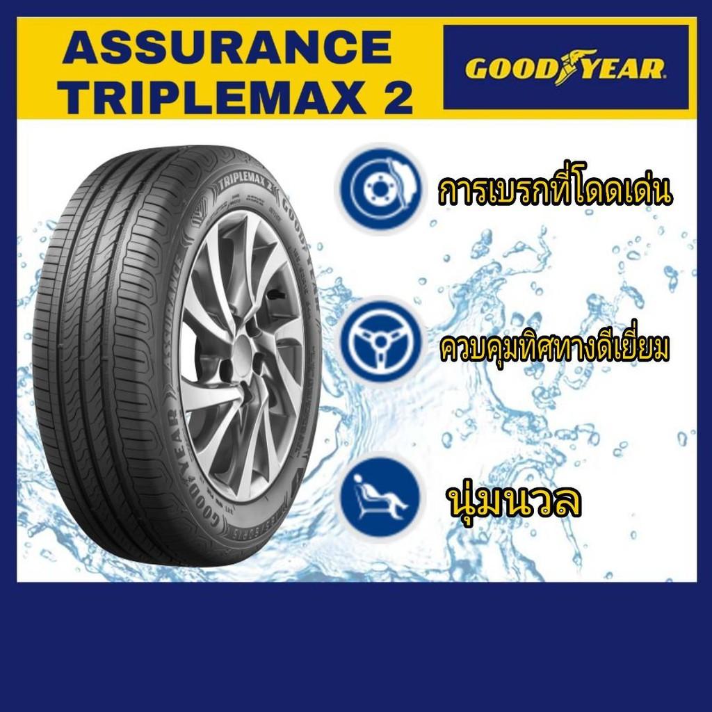 Goodyear ยางรถยนต์ขอบ17  215/50R17 รุ่น Assurance TripleMax2 (ยางปี2019)