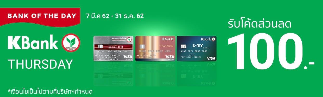 สิทธิพิเศษสำหรับผู้ถือบัตรเครดิตกสิกรไทย