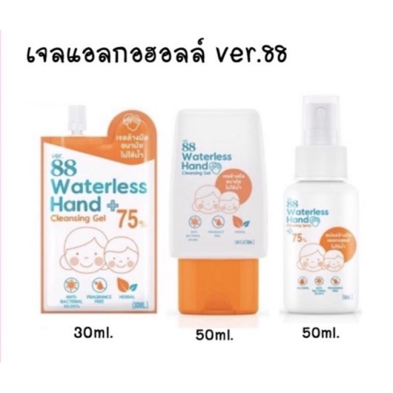 [ ของแท้ พร้อมส่ง ] เจลอนามัย เจลล้างมือ เจลล้างมืออนามัย เจลแอลกอฮอลล์ ver.88 𝗛𝗮𝗻𝗱 𝗖𝗹𝗲𝗮𝗻𝘀𝗶𝗻𝗴 𝗚𝗲𝗹