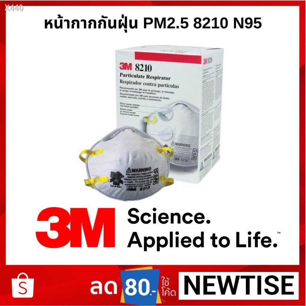 ◊┋3M 8210 N95 *ยกกล่อง* <<มีวิธีดูของแท้>> หน้ากากอนามัย PM2.5