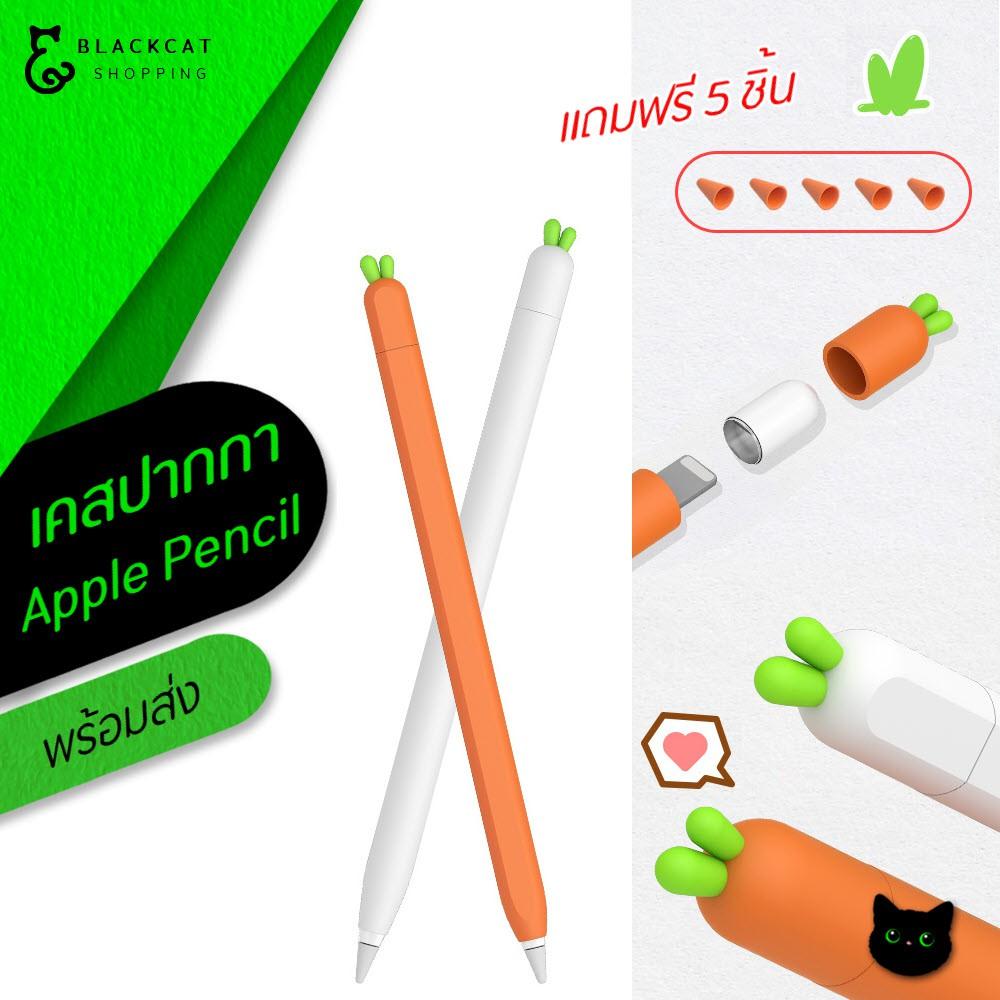 💥โค้ดลด10%💥 Apple pencil Case ปลอกปากกา apple pencil เคสซิลิโคน กันหาย กันกระแทก เคส Apple Pencil Case Apple Pencil