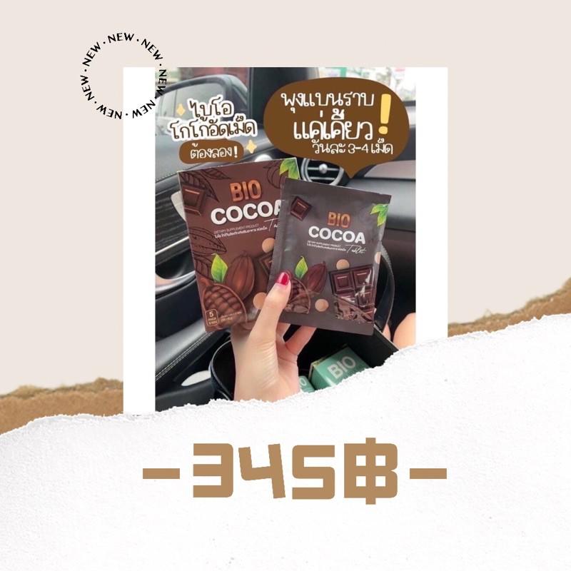 โกโก้อัดเม็ดดีท๊อกซ์cocoa Bio