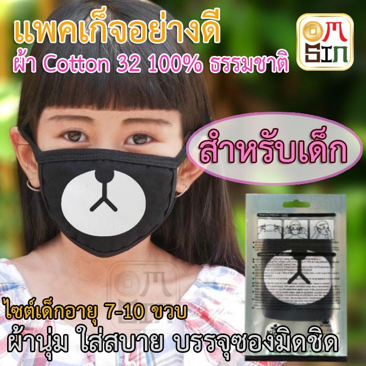 Omsin สำหรับเด็ก แฟชั่นเกาหลี ผ้าปิดจมูก  ผ้า cotton 3 ชั้น ผ้าปิดปากกันฝุ่น หน้ากากแฟชั่น ลายหมี สำหรับเด็ก