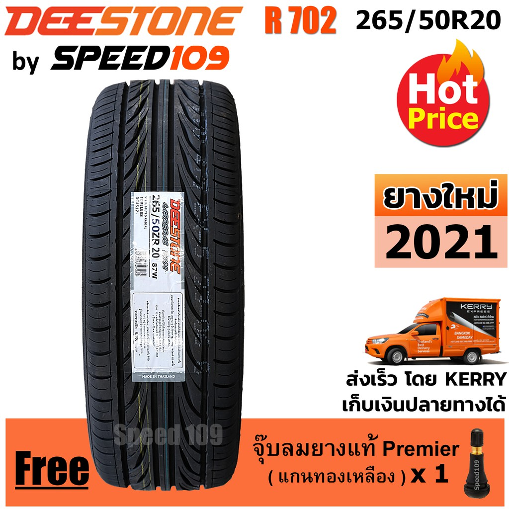 Deestone ยางรถยนต์ 265/50R20 รุ่น Carreras R702 - 1 เส้น (ปี 2021)