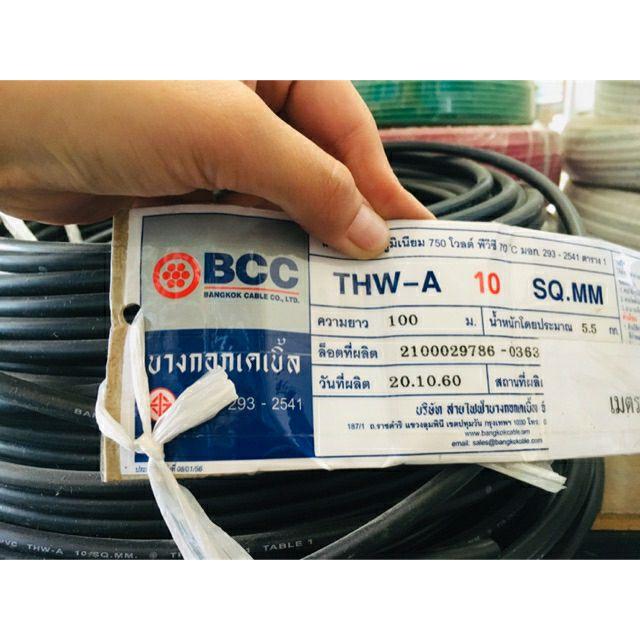 สายไฟ THW-A 10  BCC  100 เมตร