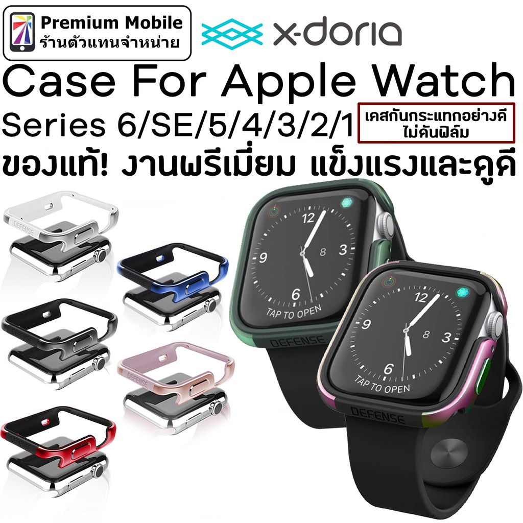 X-Doria Defense Edge Case สำหรับ Apple Watch Series6/SE/5/4/3/2/1 ขนาด 38mm/42mm/40mm/44 mm ไม่ดันฟิล์ม กันกระแทกอย่างดี