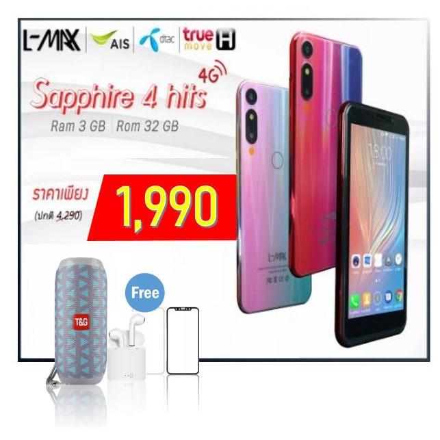 """!! โปรสุดคุ้ม !! โทรศัพท์มือถือ L-MAX รุ่นSapphire4 Hits หน้าจอ 5.5"""" แรม3 รอม32 GB รับประกันจากศูนย์ 1 ปี เครื่องแท้"""