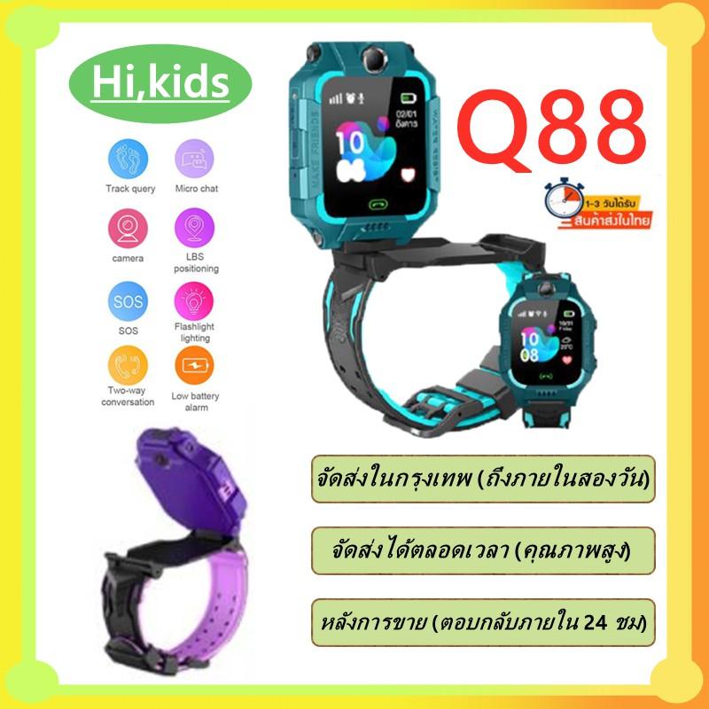 ส่งจากไทย / Q88 นาฬิกา สมาทวอช z6z5 ไอโม่ imoรุ่นใหม่ นาฬิกาเด็ก นาฬิกาโทรได้ LBS ตำแหน่ง กันน้ำ กล้องหน้า กล้องด้านหลัง