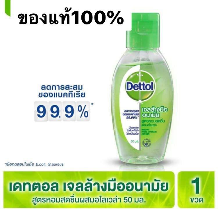 พร้อมส่ง! Dettol เดทตอล เจลล้างมืออนามัย ขนาด 50 มล.Exp.16/04/2022