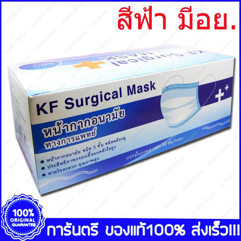 KF Surgical Mask หน้ากากปิดจมูก กระดาษปิดจมูก 50 ชิ้น