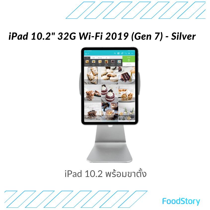 "iPad 10.2"" 32G Wifi 2019 (Gen 7) - Silver (พร้อมขาตั้ง)"