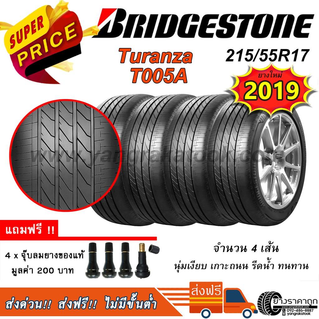 <ส่งฟรี> ยางรถยนต์ Bridgestone ขอบ17 215/55R17 Turanza T005A 4เส้น ยางใหม่ปี19 ฟรีจุบลมแถม บริสโตน ยางเก๋ง นุ่ม เงียบ