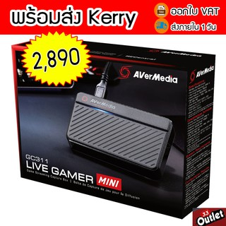 AVerMedia Live Gamer MINI External Capture Card GC311 สินค้ามือ 1