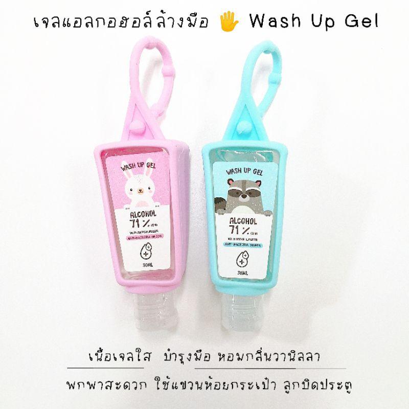 Wash Up Gel เจลล้างมือ แบบแขวน หอมกลิ่นวานิลลา ใช้ได้ทั้งเด็ก & ผู้ใหญ่ หมดอายุ เม.ย. 2565