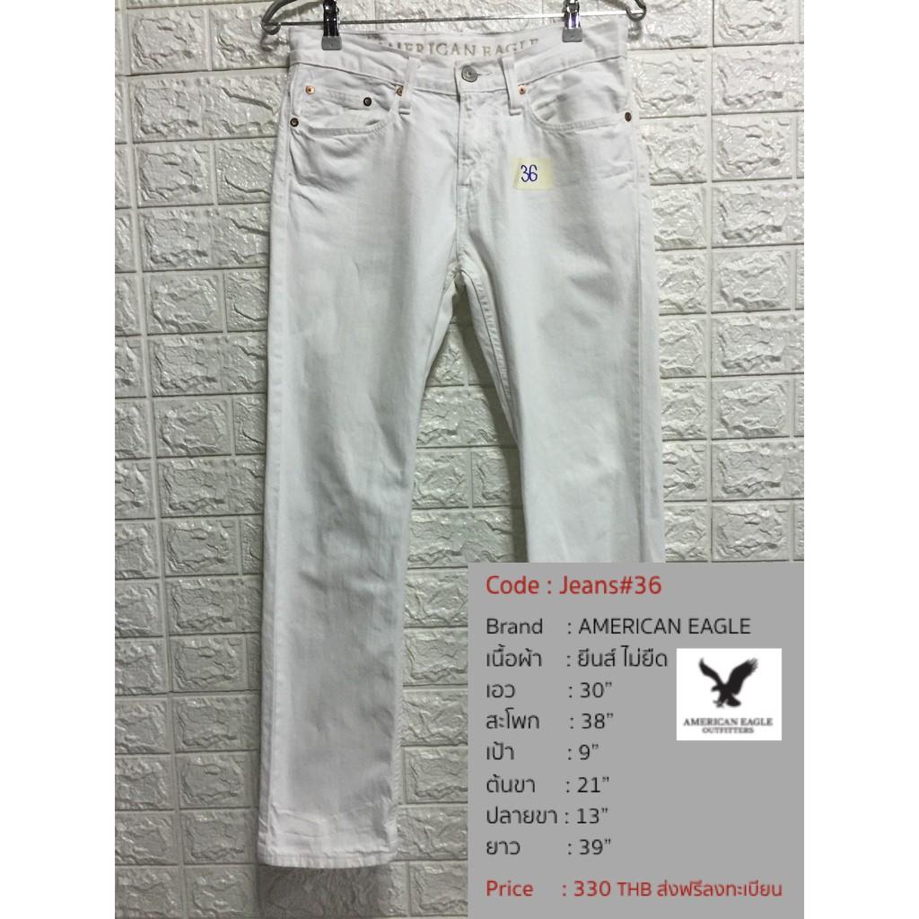 Jeans#36_ยีนส์ AMERICAN EAGLE