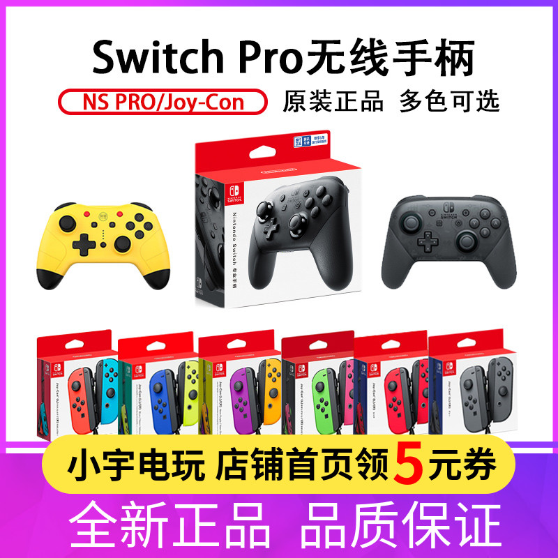 NintendoSwitch NS PROมือจับ ของแท้คลาสสิกดีรุ่นที่สอง JOYCONเกี่ยวกับเดิมBNM