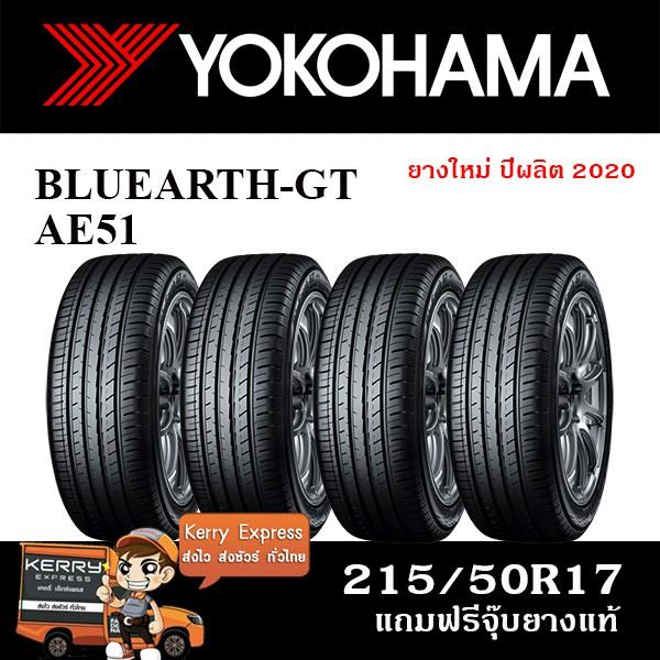 YOKOHAMA 215/50R17 BluEarth - GT AE51  ชุดยาง 4เส้น