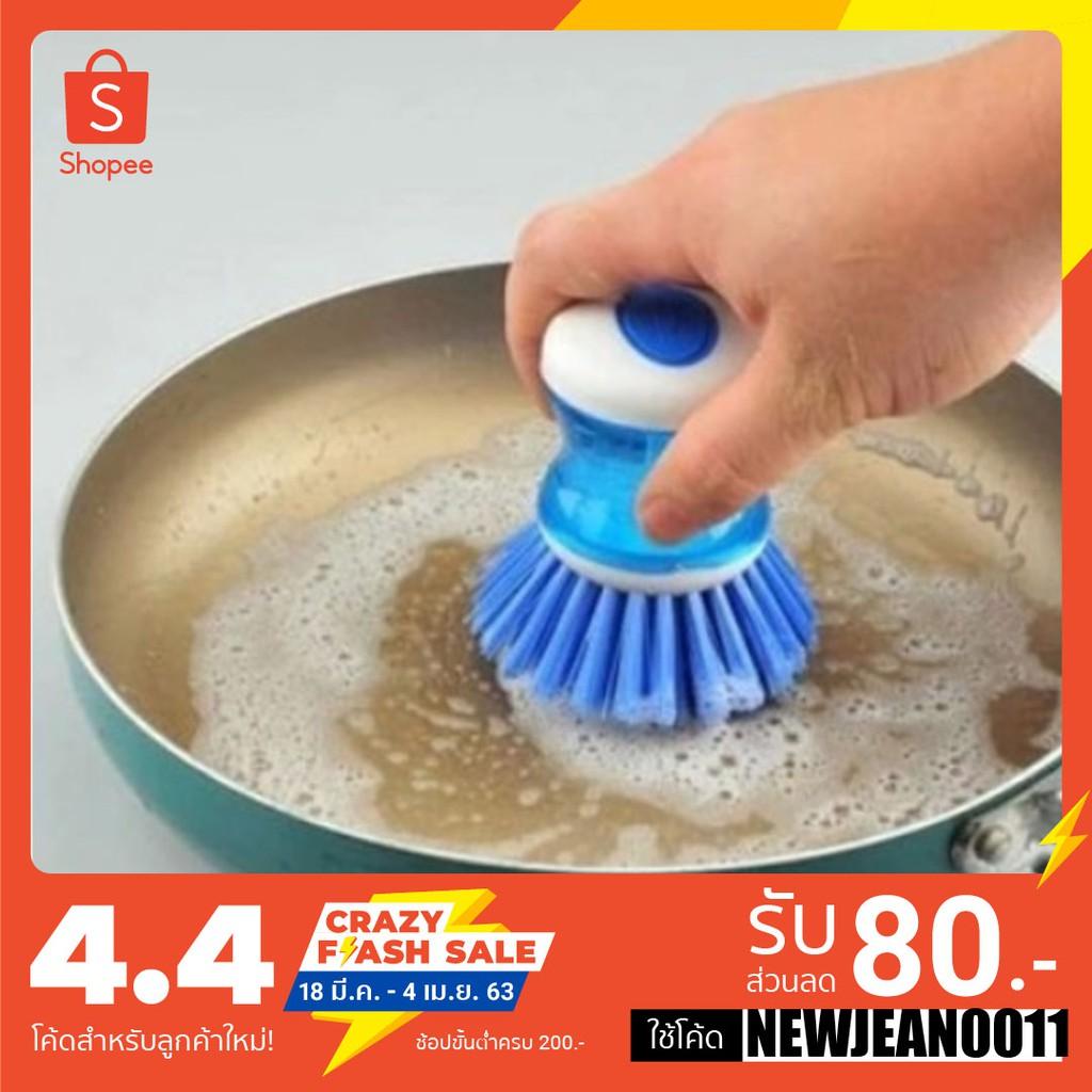 หัวแปรงล้างจานทำความสะอาดพร้อมที่ใส่น้ำยาล้างจานในตัว แปรงล้างจาน แปรงขัดหม้อ แปรงล้างกะทะ จาน แบบใส่น้ำยา(กลม)