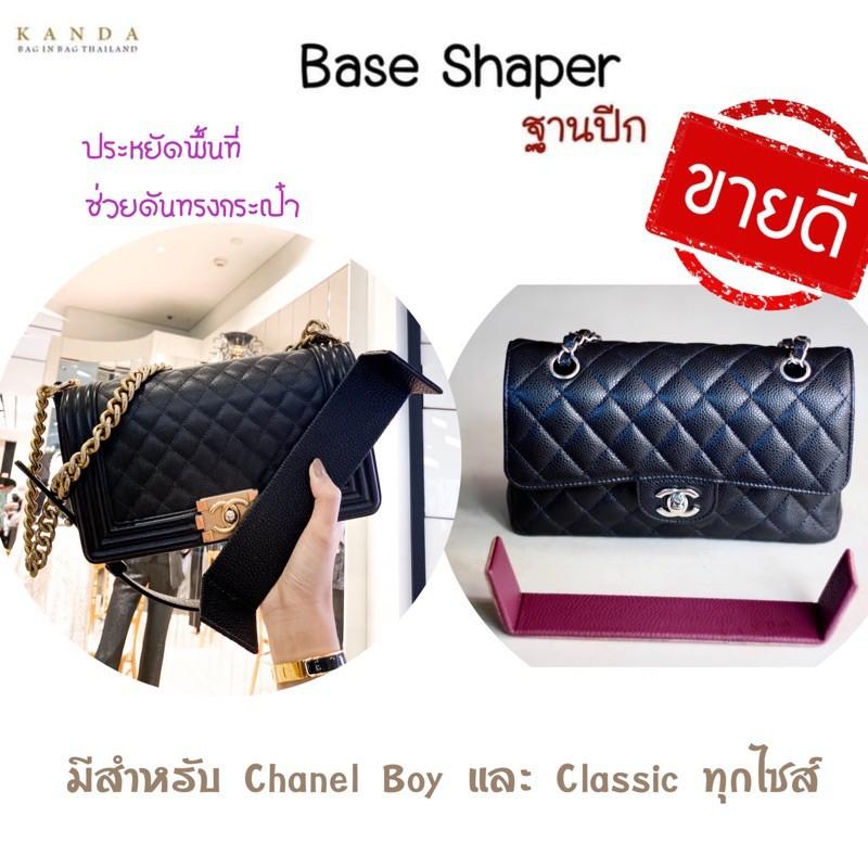 """♤ฐานปีก Base Shaper Chanel Boy / Classic 7"""" 8"""" 9"""" 10"""" 12"""" ฐานกระเป๋า ที่จัดกระเป๋า"""