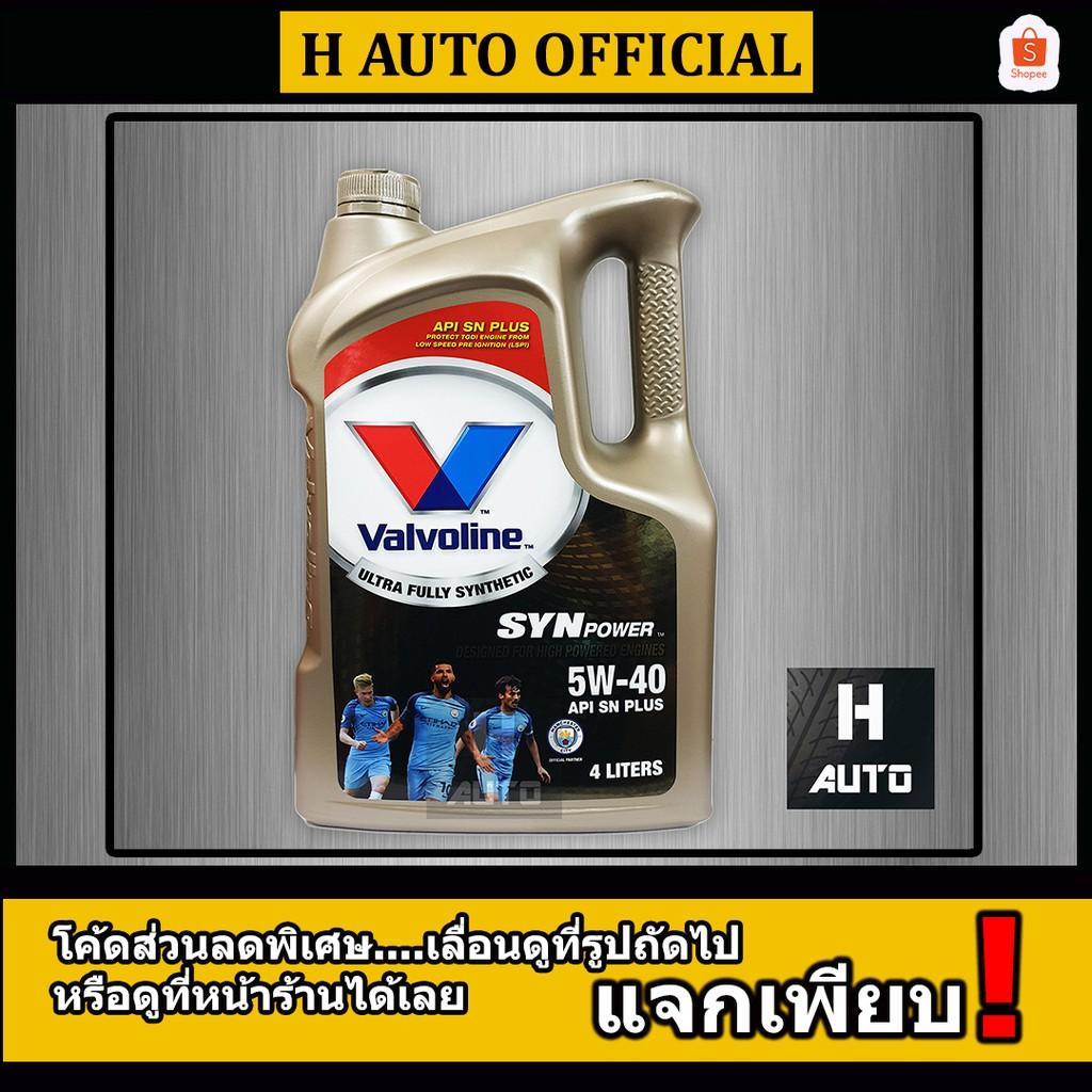 🔥 น้ำมันเครื่องยนต์เบนซิน สังเคราะห์แท้ 100% 5W-40 Valvoline (วาโวลีน) Synpower 5W-40 ขนาด 4 ลิตร