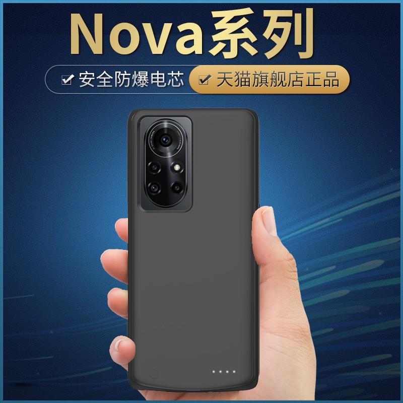 แบตสำรอง Huawei nova8pro ฝาหลัง nova8/8se/7/7se/7pro/6/6se/5/5i/5pro/4e/3e แบตสำรองไร้สายในตัวเคสโทรศัพท์มือถือบางเฉียบแ